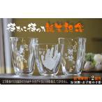 出産祝 名入れ 手形 グラス 命名記念 出産内祝 グラス3個セット 名入れギフト 子供マグカップ てびねり 食器洗浄機 使用可能