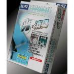 BLITZ  ハイブリッド エアコンフィルター フィット ハイブリッド GP5,GP6