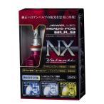 VALENTI JEWEL(ヴァレンティ ジュエル) LEDヘッドライト & LEDフォグランプ H8/H9/H11/H16 共用バルブ  選べる3カラー(6700K,6200K,3000K) NXシリーズ LDN74