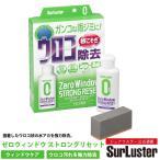 SurLuster シュアラスター ウィンドウ強力ウロコ除去 ゼロウィンドウ ストロングリセット(80ml) S-133 公式通販
