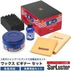 Surluster シュアラスター シュアラスターシュアラスター WAXビギナーセット T-33