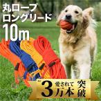 10m まとめやすい 丸ロープ カラフル ロングリード 丈夫で外れにくいナスカン使用 絡まないのでストレスなしで使える 大型犬 中型犬 トレーニングリード
