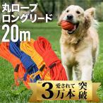 20m まとめやすい 丸ロープ カラフル ロングリード 丈夫で外れにくいナスカン使用 絡まないのでストレスなしで使える 大型犬 中型犬 トレーニングリード