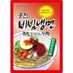 【韓国食品/韓国冷麺】 宮殿ビビン冷麺SET