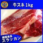 牛スネ1kg◆牛すね肉/牛スネ肉/牛すね/牛スネ/牛肉/ステーキ/焼肉◆韓国食品/韓国食材/韓国料理