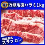 万能ハラミ1kg◆牛肉/美味しい焼肉/冷凍肉/うまい焼肉/ハラミ/牛ハラミ/ステーキ◆韓国食品/韓国食材/韓国料理