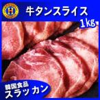 高級スライス牛タン1kg◆牛タン薄切/牛タン焼き/牛タン/タン塩/スライス牛タン/牛肉/焼肉◆韓国食品/韓国食材/韓国料理