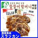 冷蔵食品 ★ チャンチュンドン豚足スライス400g ★ 豚肉 / コラーゲンたっぷりの豚足 / 王豚足 / スライス豚足 / 豚足 / とんそく