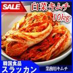 業務用白菜キムチ10kg/業務用白菜キムチ/韓国キムチ/キムチ/白菜キムチ/売上1キムチ/韓国食品/韓国料理