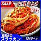 【6070】業務用 白菜キムチ 5 kg キムチ 白菜キムチ 韓国食品/韓国食材