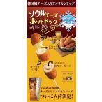 【韓国で大人気】冷凍 ソウルチーズホットドッグ 1個