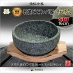 Yahoo!スラッカンプラス天然 石焼ビビンバ器16cm+木台お得セット(A)