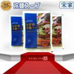 宋家(ソンガ)冷麺の スープ 300g / 韓国本場冷麺・朝鮮王朝秘伝/