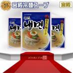 宮殿冷麺 の スープ