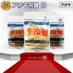 青木(アオキ) 生 冷麺(白)160g