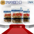 日本冷麺・青木(アオキ) 生 冷麺の麺(黒)