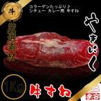 膝關節 - 【冷凍】 コラーゲンたっぷり の 牛すね 1kg