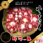 Tail - 【冷凍】 国産 テール カット 1Kg / 焼肉素材 牛肉 煮込み用 テール /