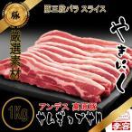 アンデス 高原豚 三段バラ スライス ( サムギョプサル ) 1Kg /焼肉素材 豚肉類(No...