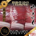 豚 三段バラ スライス ( サムギョプサル) 1Kg / 焼肉素材 豚肉類・焼肉定番素材
