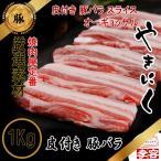 皮付き 豚バラ スライス ( オーギョッサル ) 1Kg / 焼肉素材 豚肉類 焼肉屋定番 オ...