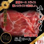 厳選 豚肩ロース スライス1kg /焼肉素材 豚肉類・厳選焼肉素材