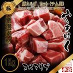 厳選 豚カルビ スペアリブ カット (チム用) 1Kg /焼肉素材 豚肉類・厳選焼肉素材 /