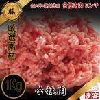 合い(牛+豚肉)挽肉1Kg /合挽き肉 ミンチ/