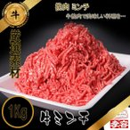 国産 牛挽肉 1Kg / 牛ミンチ
