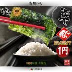 1円 韓国 味付け海苔 3Pack1袋 ★OPEN記念サービス|EVENT商品★