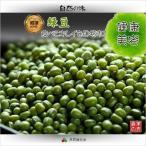 緑豆 (ムング豆) 500g