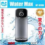 ■電気を使わない自然方式■ Water Max 自然方式 水素水生成器 HP-101RN ウォーターマックス