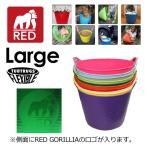 RED GORILLA レッドゴリラ フレキシブル TUBTRUGS バケツ 着替え 便利/FLEXIBLE GORILLA TUBS Lサイズ
