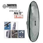 TRANSPORTER トランスポーター サーフボードケース ハードケース/オフセット M6'0'' デッキカバー付