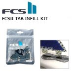 FCS2,エフシーエス,ワンタッチ,フィン,プラグ,穴●FCSII TAB INFILL KIT
