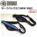 TAVARUA タバルア サーフバッグ リュック ショルダー/サーフバックミニ 3002