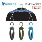 DECANT デキャント ウェットスーツ 保管 着替え 便利/PINE HANGER パインハンガー
