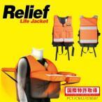 Relif ライフジャケット 救命 安全 ベスト/Relif life jacket リリーフ ライフジャケット Sサイズ