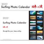 サーフィン 海 波 カレンダー 限定●2020 SURFING PHOTO CALENDER サーフィンフォトカレンダー
