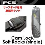 サーフィン,キャリア,ラック,カー用品,FCS,エフシーエス●Cam Lock Soft Racks Single カムロック ソフトラック シングル