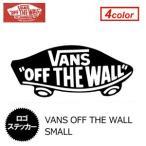 【あすつく対応】VANS,バンズ,ステッカー●VANS OFF THE WALL ステッカー SMALL VANS003