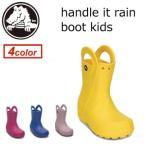 【あすつく対応】CROCS,クロックス,長靴,レインブーツ,sale●handle it rain boot kids