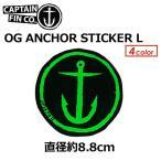 【あすつく対応】CAPTAINFIN,キャプテンフィン,ステッカー●15ss ORIGINAL ANCHOR STICKER L 直径約8.8cm