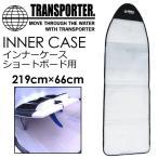 TRANSPORTER,トランスポーター,旅行,トリップ用,サーフボードケース,バブルケース●INNER CASE SHORT インナーケース ショート 7'0