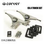 【送料無料】Carver,カーバー,カーヴァー,スケートボード,トラック●Carver CX.4 Truck トラックセット Silver