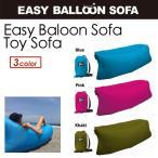 ALL ABOUT ACTIVITY,TOYSOFA,トイソファ,アウトドア,キャンプ,便利●Easy Baloon Sofa イージーバルーンソファ