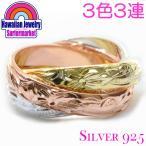 ハワイアンジュエリー 3色3連 リング 指輪 刻印 送料無料 プレゼント R5128100