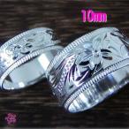 ハワイアンジュエリー リング 指輪 コインエッジ 10mm シルバー幅広 シルバー925 レディース&メンズ 刻印 送料無料 R5230501