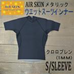 AIR SKIN/エアースキン メタリックス 1mmクロロプレンゴム 半袖 防寒用インナーウェア S/SLEEVE サーフパンツ/ウェットスーツのインナー メンズ レディース