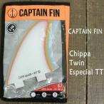 LA ESPECIAL CHIPPA WILSON TWIN 2-FIN 1 FCS FCS2 エフシーエス チッパウィルソン ツインスタビライザー2 1 3本セット サーフボード用フィン
